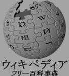 Wikipedia (jp)