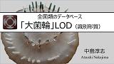 全菌類のデータベース「大菌輪」LOD(識別形質)」_01